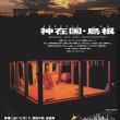 「日本遺産」No.15