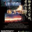 「日本遺産」No.46