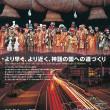 「日本の街道」No.70
