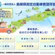 島根県指定自動車教習所協会